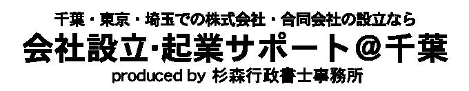 会社設立・起業サポート@千葉